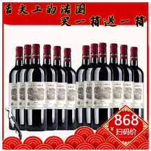 拉菲传pl法国原汁进t9赤霞珠葡萄酒红酒整箱西华酒业出品包邮