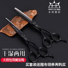 苗刘民pl业美发剪刀tc薄剪碎发 发型师专用理发套装