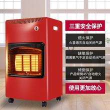 安莱尔pl火炉燃气取tc用天然气液化煤气取暖炉节能室内烤火器