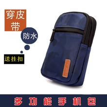 澳斯卡pm手机包迷彩cj皮带腰包多功能休闲挂脖户外运动(小)包