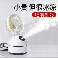 简约 pm雾制冷(小)风zxB(小)型带加湿器静音办公室桌面桌上台式大风力迷你学生宿舍折