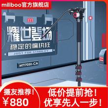 milpmboo米泊zx二代摄影单脚架摄像机独脚架碳纤维单反