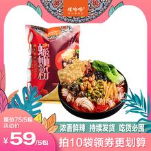 王鸥同pn包邮螺哈哈gg广西特产螺狮粉300g*5袋方便速食