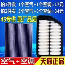 适配现代ix25悦动悦纳起亚Kpn12K2瑞hx空气空调滤芯清器