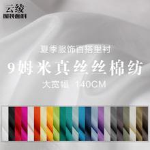 『云绫pn纯色9姆米jx丝棉纺桑蚕丝绸汉服装里衬内衬布料面料