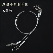 路亚专pn前导线带别zj钓细钢丝线鱼线钓鱼防咬线渔具用品配件