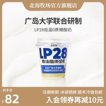 北海牧po LP28za酸0蔗糖原味低温 100g/杯营养风味发酵乳