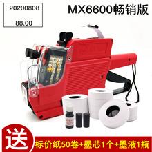 包邮超po6600双pi标价机 生产日期数字打码机 价格标签打价机