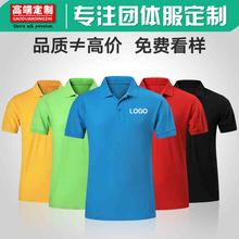 定制Tpo广告文化Pce衫定做短袖工衣纯棉速干衣diy工作服印字LOGO