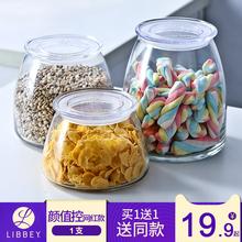 【买1送1】Lpobbey利ce密封罐密封瓶储物罐奶粉瓶茶叶罐调味罐