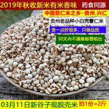 新鲜2po现脱壳白糯ce贵州兴仁药(小)粒薏苡仁五谷杂粮