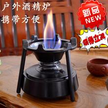 液体酒po炉户外便携ce营野外野炊炉具套装装备用品温煮茶炉器