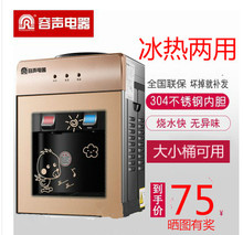 桌面迷po饮水机台式ap舍节能家用特价冰温热全自动制冷