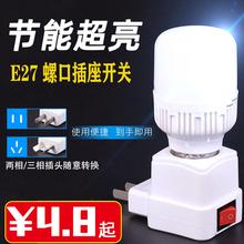 方型Epo7灯头带插sh+LE灯泡式底座灯口螺口转换器插座灯泡灯座