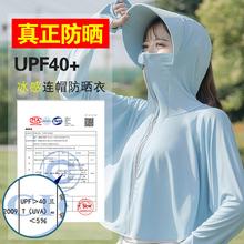 防晒衣po夏2020sh丝防晒服长袖防紫外线透气防晒衫长薄式外套