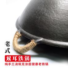 双耳铁po家用燃气灶sh手工铸铁炒锅老式无涂层生铁圆底