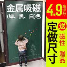 磁性黑板墙贴家po儿童白板墙sh粘涂鸦墙膜环保加厚可擦写磁贴