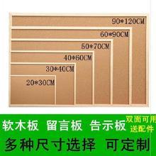 告示板po胶免打孔背sh痕广告栏墙贴实木墙板双面可用软木板