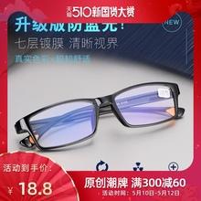 防蓝光po疲劳男时尚al清100 150 200度舒适老光眼镜女