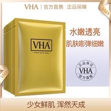 (拍3po)VHA金dg胶蛋白面膜补水保湿收缩毛孔提亮