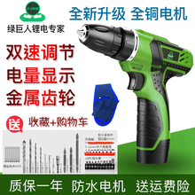 。绿巨po12V充电dg电手枪钻610B手电钻家用多功能电