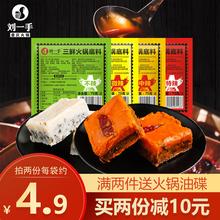 刘一手po宗重庆特产qt包装一的份75g*4(小)块清汤家用