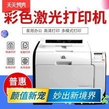 惠普4po1dn彩色oq印机铜款纸硫酸照片不干胶办公家用双面2025n