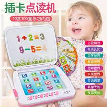宝宝插po早教机卡片oq一年级拼音宝宝0-3-6岁学习玩具