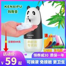 科耐普po能充电感应al动宝宝自动皂液器抑菌洗手液