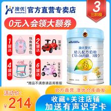 澳优爱po3段800al配方奶粉 澳优海普诺凯官方直营宝宝牛奶粉