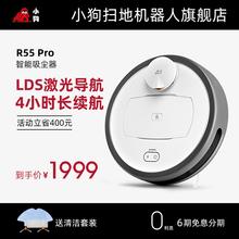 (小)狗智po家用全自动no地吸尘三合一体机R55 Pro