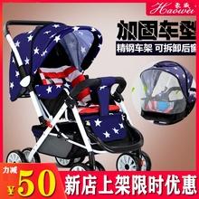 豪威婴儿推车童车可躺可坐避震折叠po13轻便双ta儿四轮手推车