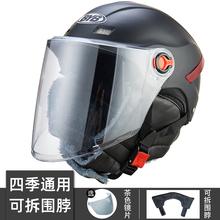 电瓶车po灰盔冬季女ta雾男摩托车半盔安全头帽四季