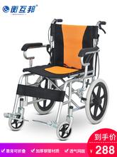 衡互邦po折叠轻便(小)ta (小)型老的多功能便携老年残疾的手推车