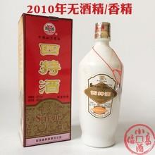 2010年52度四特酒po8鸿源二号ta(小)白瓷1瓶 特香型53优收藏式