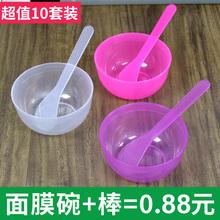 面膜碗po装2件套水ta家用美容院调膜碗棒diy面膜补水工具全套