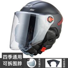 电瓶车po灰盔冬季女to雾男摩托车半盔安全头帽四季