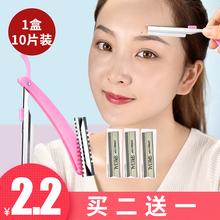 修眉刀po女用套装包bo片装初学者男士化妆师专用刮眉刀