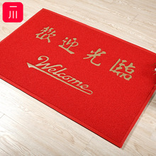 欢迎光po迎宾地毯出tr地垫门口进子防滑脚垫定制logo