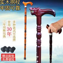 实木手po老年的木头fu质防滑拐棍龙头拐杖轻便拄手棍