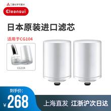 三菱可po水cleafuiCG104滤芯CGC4W自来水质家用滤芯(小)型