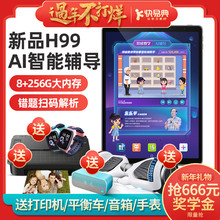 【新品po市】快易典rqPro/H99家教机(小)初高课本同步升级款学生平板电脑英语