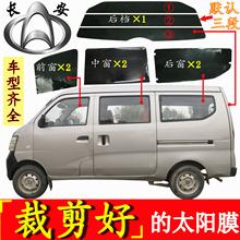 新长安po星2代S4rq牛星欧诺五菱面包车专用隔热汽车贴膜太阳膜