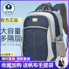 卡拉羊po包中学生男ow(小)学生大容量双肩包女高中男生潮流背包