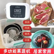 果蔬机po用水果肉菜lh化餐具清洗消机多功能智能便携式活氧机