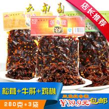 云南新po特产枞菌牛lh新鲜农家手工油炸黑皮食用菌零食羊肚菌