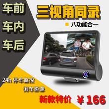 双三录po4(小)时停车lh车影像高清夜视全景免安装货车