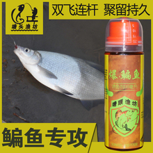 [poylh]塘头渔坊爆鳊鱼钓鱼小药黑