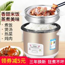 半球型po饭煲家用1vu3-4的普通电饭锅(小)型宿舍多功能智能老式5升