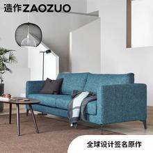 造作ZpoOZUO星ib发现代极简设计师家具 客厅轻奢组合布艺沙发